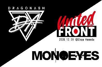 Dragon Ash、2年ぶり開催『UNITED FRONT 2020』でのMONOEYESとの対バンライブを生配信