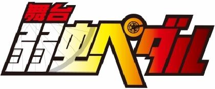 舞台『弱虫ペダル』新作公演が2018年3月に上演決定 タイトルは「新インターハイ篇~箱根学園王者復格(ザ・キングダム)~」