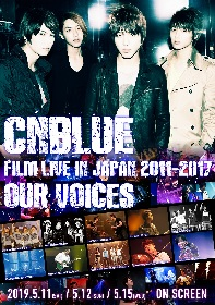 CNBLUE メジャーデビューから7年間のライブの歴史をおさめたフィルムライブ、全国47都道府県にて上映