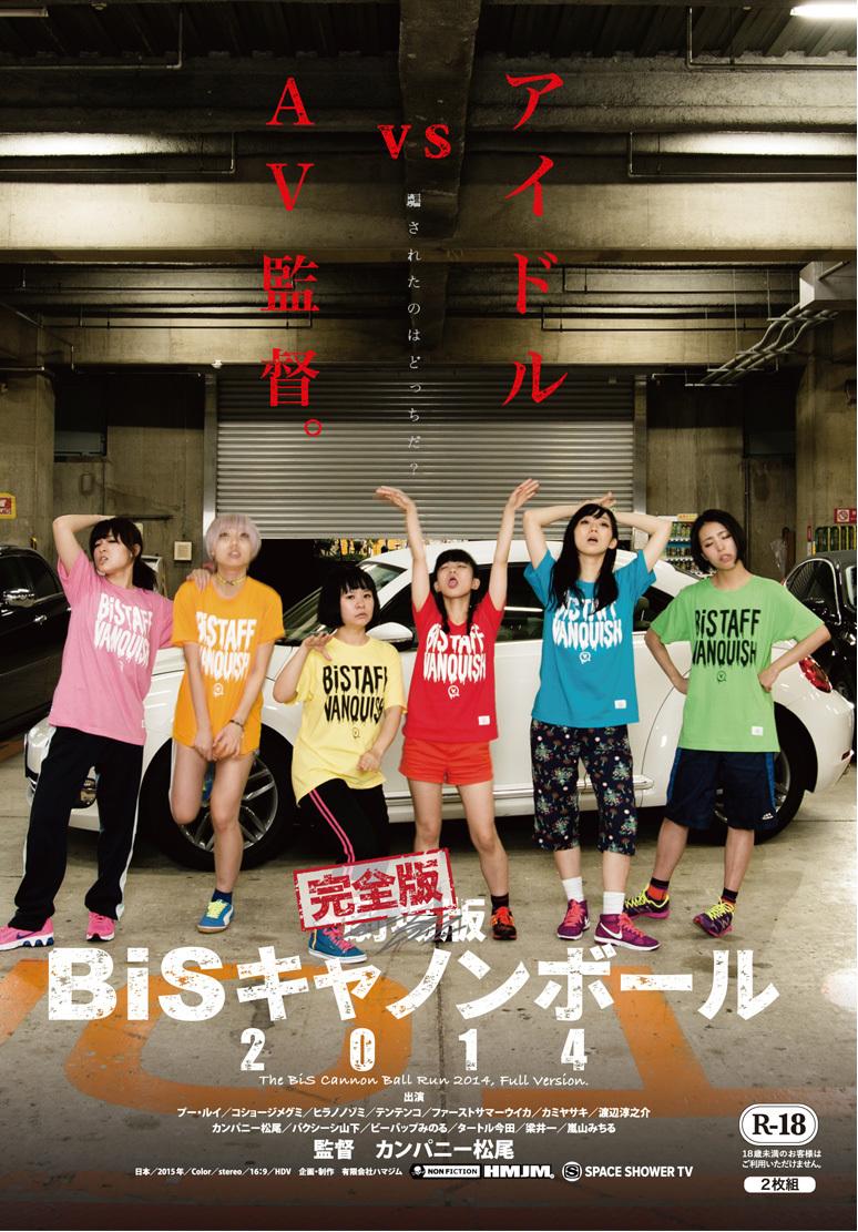 完全版BiSキャノンボール 2014