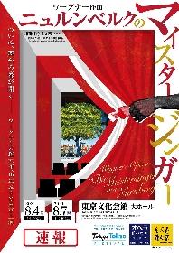 オペラプロジェクト「オペラ夏の祭典2019-20 Japan↔Tokyo↔World」第2弾、『ニュルンベルクのマイスタージンガー』の上演が決定