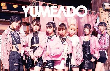 夢アド、新体制初シングルはNAOTO(ORANGE RANGE)がプロデュース