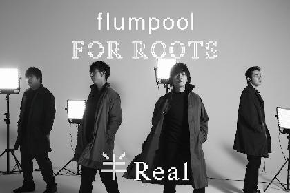 flumpool、「NEW DAY DREAMER」がダイハツの新CM曲に決定
