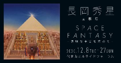 宇宙への想像、未来への希望を感じる作品の数々 LE VELVETS・佐賀龍彦&アートテラー・とに~が『長岡秀星回顧展』を語る