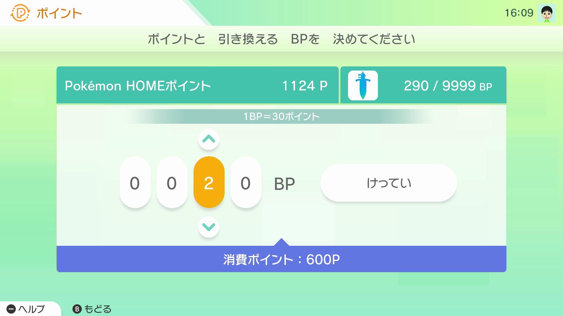 Pokémon HOMEポイント (C)2020 Pokémon. (C)1995-2020 Nintendo/Creatures Inc. /GAME FREAK inc.