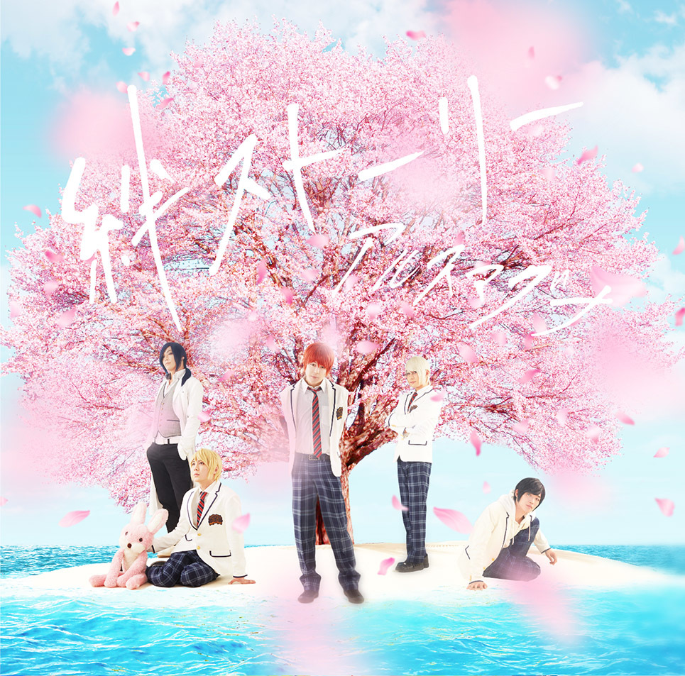 「絆ストーリー」初回限定盤A