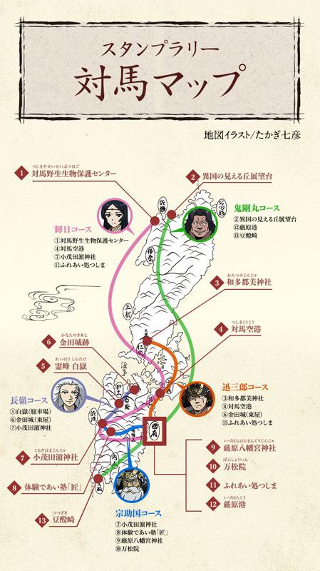 スタンプラリーMAP (C)2018 たかぎ七彦/KADOKAWA/アンゴルモア元寇合戦記製作委員会