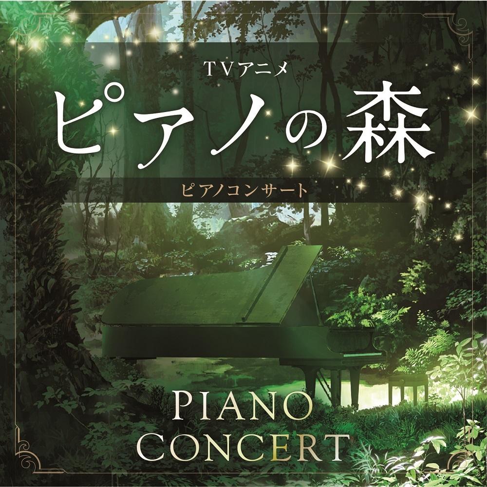 (C)一色まこと・講談社/ピアノの森アニメパートナーズ
