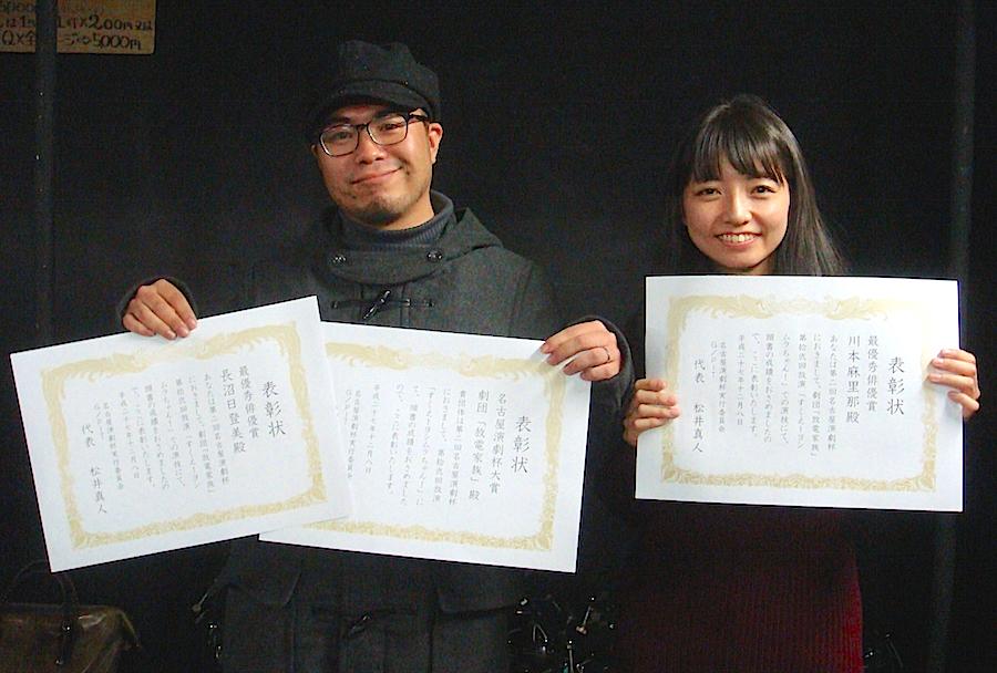 左から・【劇団賞(大賞)】を受賞した、劇団「放電家族」主宰・作・演出家の天野順一朗、【俳優賞】を受賞した川本麻理那