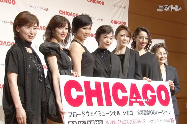 ミュージカル「CHICAGO 宝塚歌劇OGバージョン」制作発表より