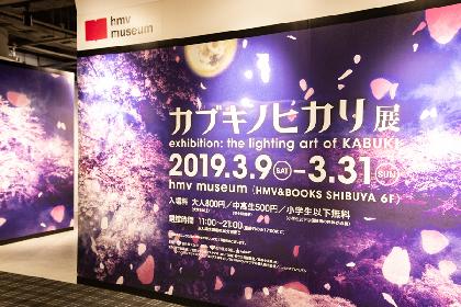渋谷に満開の桜!『カブキノヒカリ展』レポート テクノロジーで体験する、古典芸能の物語
