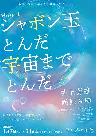 井上芳雄&咲妃みゆ初共演で、ミュージカル『シャボン玉とんだ 宇宙(ソラ)までとんだ』