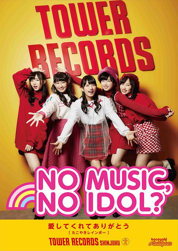 たこやきレインボー「NO MUSIC, NO IDOL?」コラボレーションポスター