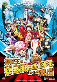 リアル脱出ゲーム×劇場版『ONE PIECE』!東京ドームシティを駆け回る「 海賊王(ロジャー)の秘宝眠る遊園地からの脱出」