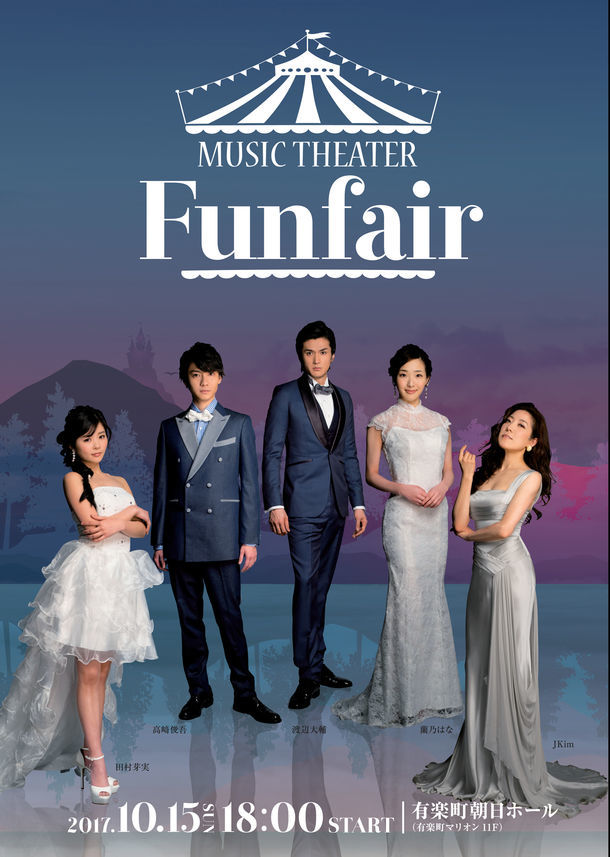 MUSIC THEATER「Funfair」チラシ表