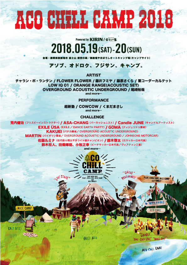 ACO CHiLL CAMP 2018 powered by KIRIN/富士山麓 ~アソブ、オドロク、フジサン、キャンプ。~