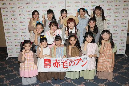 『赤毛のアン』東京公演初日会見レポート~全国8都市を横断する、全公演全席無料のミュージカル