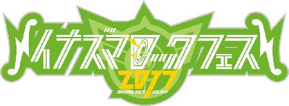 『イナズマロック フェス 2017』風神ステージにフレンズ、ReNら8組、雷神ステージのパフォーマーにアキナら12組が発表