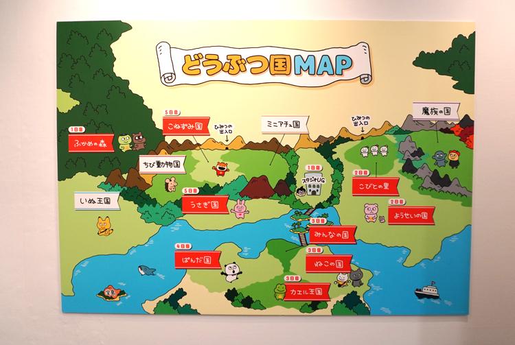 「どうぶつ国MAP」で訪問先をチェックしよう。