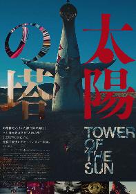 """オワリカラ・タカハシヒョウリの映画コラム ドキュメンタリー映画『太陽の塔』に見た、""""畏敬""""の正体"""