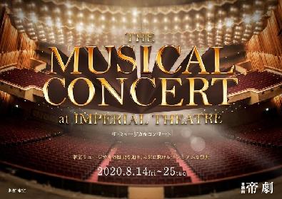 帝国劇場でのプレミアムな祭典『THE MUSICAL CONCERT at IMPERIAL THEATRE』を、イープラス Streaming+にて配信決定