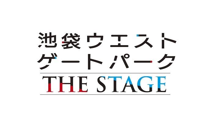 「池袋ウエストゲートパーク」THE STAGE  (C)石田衣良/文藝春秋/IWGP製作委員会 (C)IWGP STAGE製作委員会