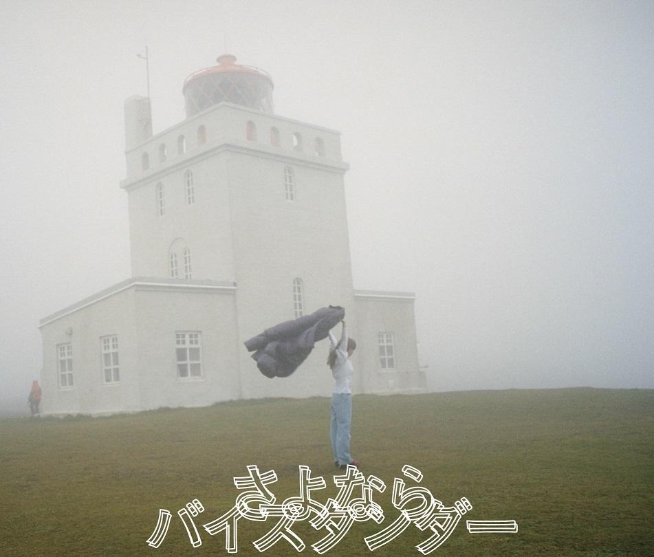 YUKI「さよならバイスタンダー」初回盤