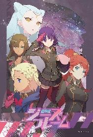 秋アニメ最新情報 TVアニメ『闘神機ジーズフレーム』の放送が決定 エンディングテーマはMARiA