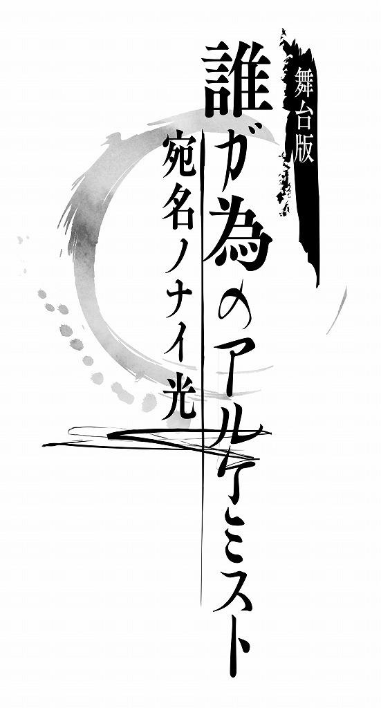 (C)舞台版『誰ガ為のアルケミスト』製作委員会