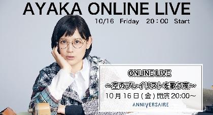 絢香、アニヴェルセルのチャペルでオンラインライブを開催