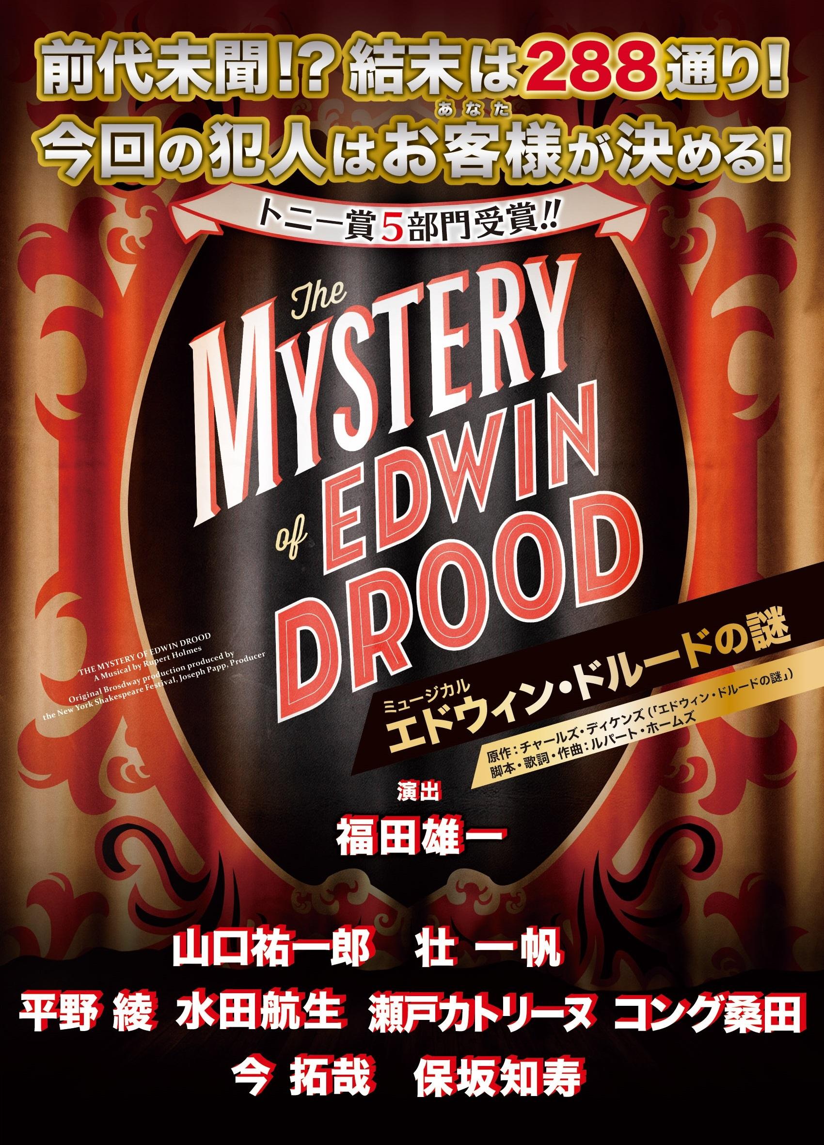 「エドウィン・ドルードの謎」