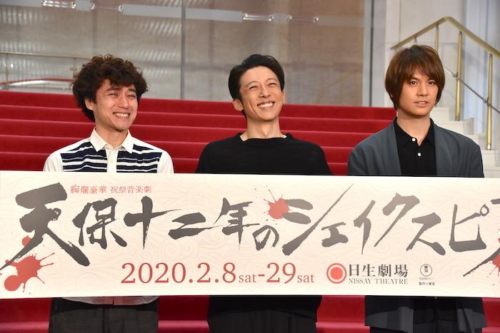 藤田俊太郎、高橋一生、浦井健治(左から)