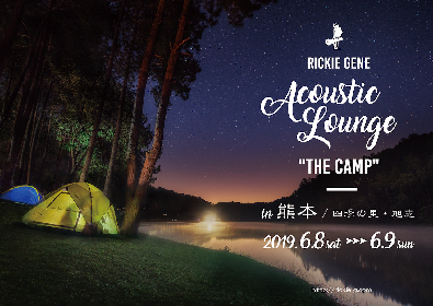 """RICKIE GENEキャンプイベントシリーズ 『RICKIE GENE Acoustic Lounge """"THE CAMP"""" in 熊本』が四季の里 旭志」で開催決定"""