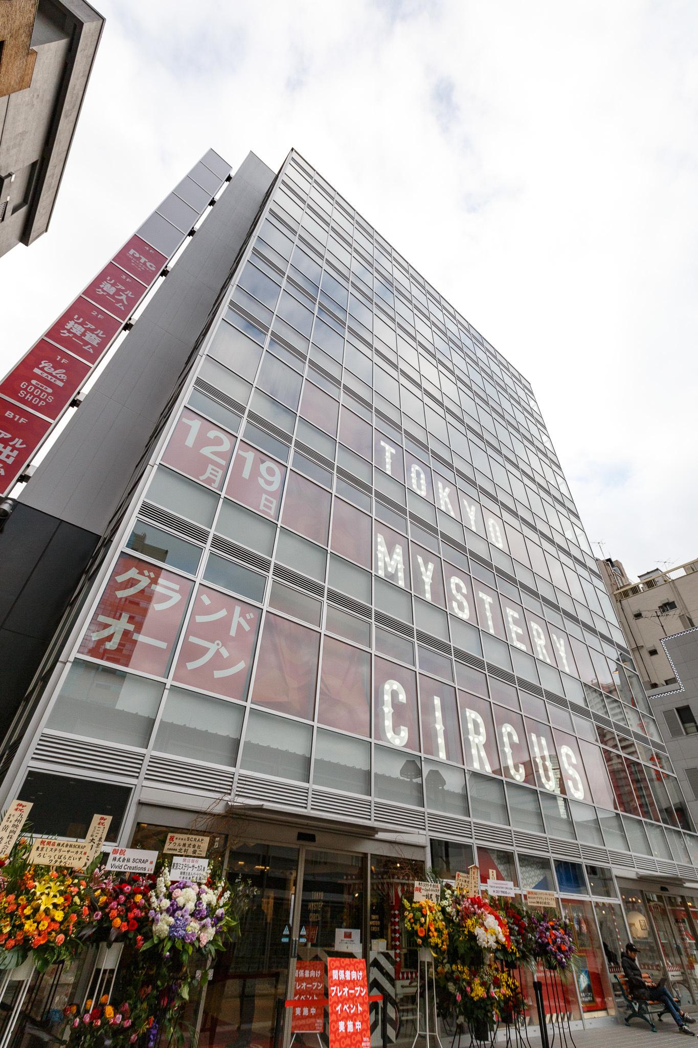 歌舞伎町の東宝ビル近く、アクセスのいい東京ミステリーサーカス