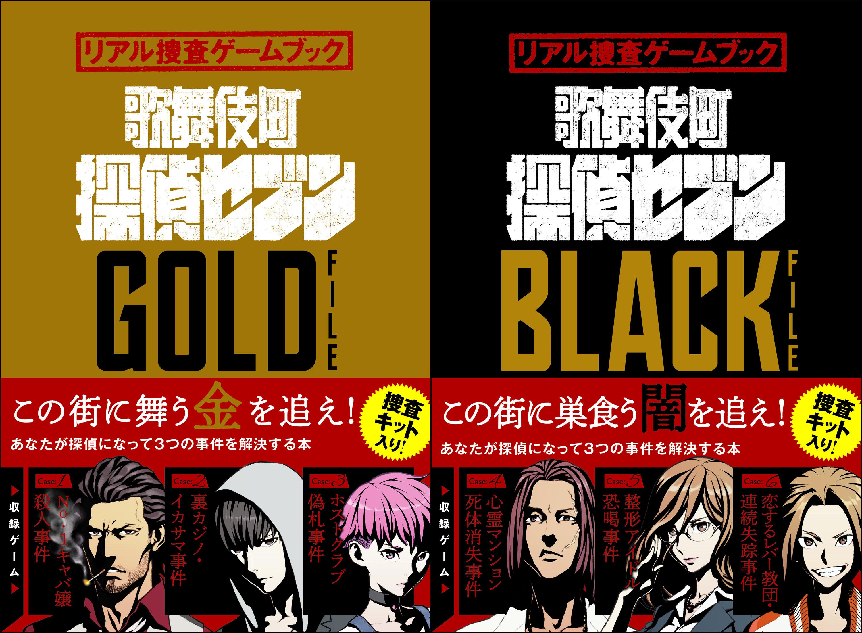 歌舞伎町探偵セブン『GOLD FILE』(左)と『BLACK FILE』