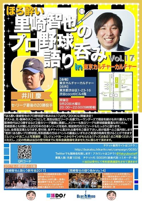 里崎が部長となって行われている人気企画『里崎智也のプロ野球語り呑み』