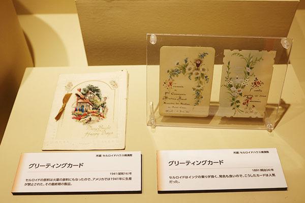 セルロイド製品にはこんなグリーティングカードも。セルロイドの発色のよさを生かしたものだ