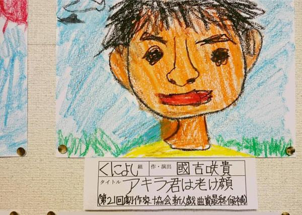 舞台「アキラ君は老け顔」公演チラシデザイン・大槻遥香、國吉咲貴