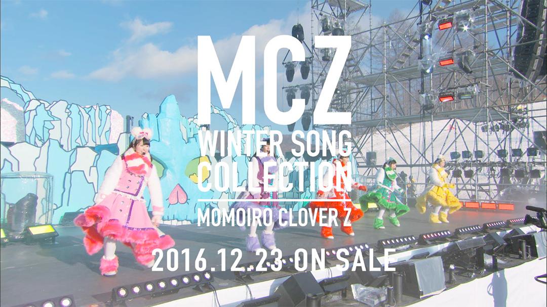 ももいろクローバーZ ウインターベストアルバム『MCZ WINTER SONG COLLECTION』