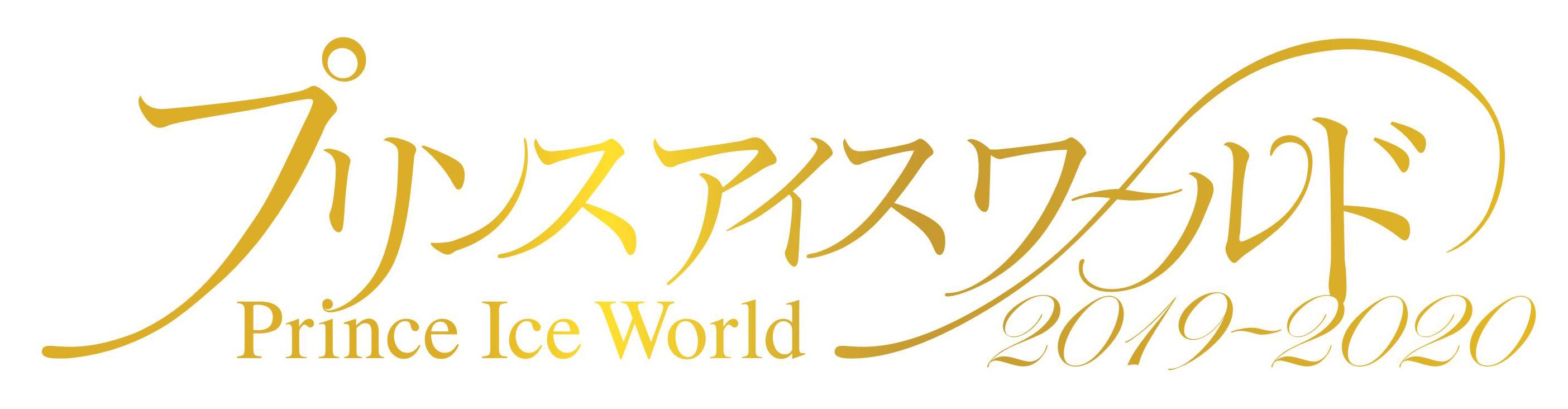 『プリンスアイスワールド』横浜公演がゴールデンウィークに行われる