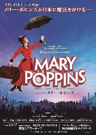 『メリー・ポピンズ』製作発表に200名をご招待