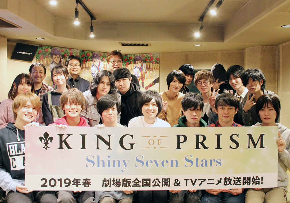 『KING OF PRISM -Shiny Seven Stars-』初回アフレコ集合写真