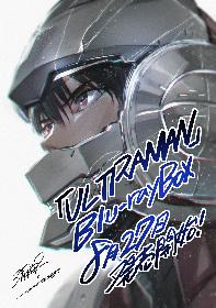 原作者から発売記念イラスト到着 フル3DCGアニメーションの新たなウルトラマン『ULTRAMAN Blu-ray BOX』本日発売