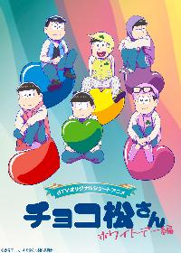 『おそ松さん』ホワイトデーにちなんだ完全新作ショートアニメ全3話が、dTVで3日連続配信