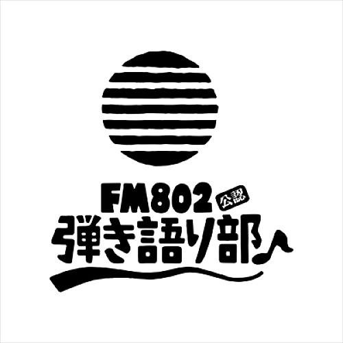 """FM802弾き語り部""""新春""""発表会"""