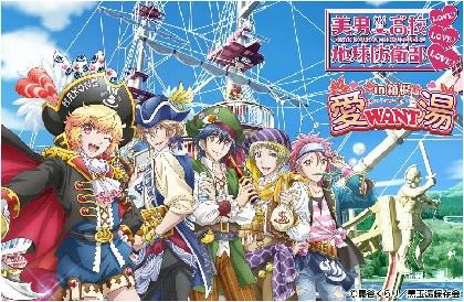 アニメ『美男高校地球防衛部LOVE!LOVE!LOVE!』と近畿日本ツーリストが箱根でコラボレーション企画