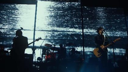 back number、「雨と僕の話」ライブバージョンのMVをYouTubeで期間限定公開