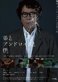 豊川悦司主演×阪本順治監督 映画『弟とアンドロイドと僕』公開が決定
