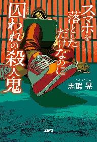 若手声優出演で、志駕晃作『スマホを落としただけなのに』の続編「囚われの殺人鬼」を朗読劇化