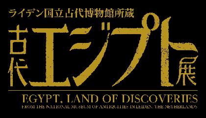巡回展『ライデン国立古代博物館所蔵 古代エジプト展』兵庫県・神戸にて開催、エジプト・コレクション約250点が来日